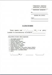 Заявление о приеме на работу: образец заполнения, бланк скачать