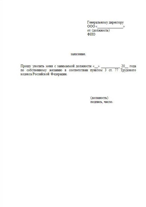 Заявление на увольнение: образец заполнения, бланк скачать