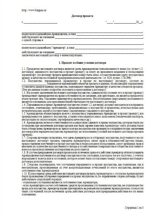 Договор проката: образец заполнения, бланк скачать