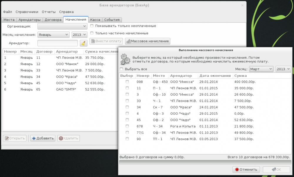 БазАр(база арендаторов) 2.1.1 скачать программу