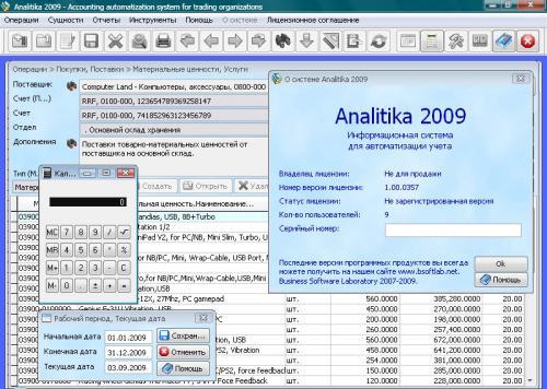 Analitika 2009  скачать программу