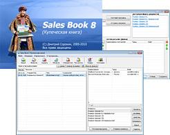 Sales Book (Купеческая книга) заполнение почтовых бланков и печать конвертов скачать