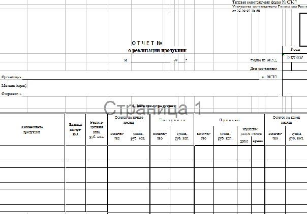 Отчет о реализации продукции: форма СП-37. Скачать бланк и инструкцию по заполнению