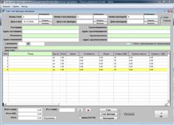 Счет, счет-фактура, накладная  скачать программу