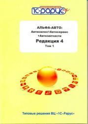 1С-Рарус:Автотранспорт скачать комплект программ