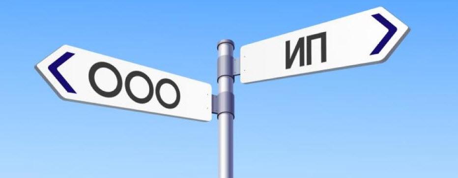 Выбор формы собственности: ИП или ООО