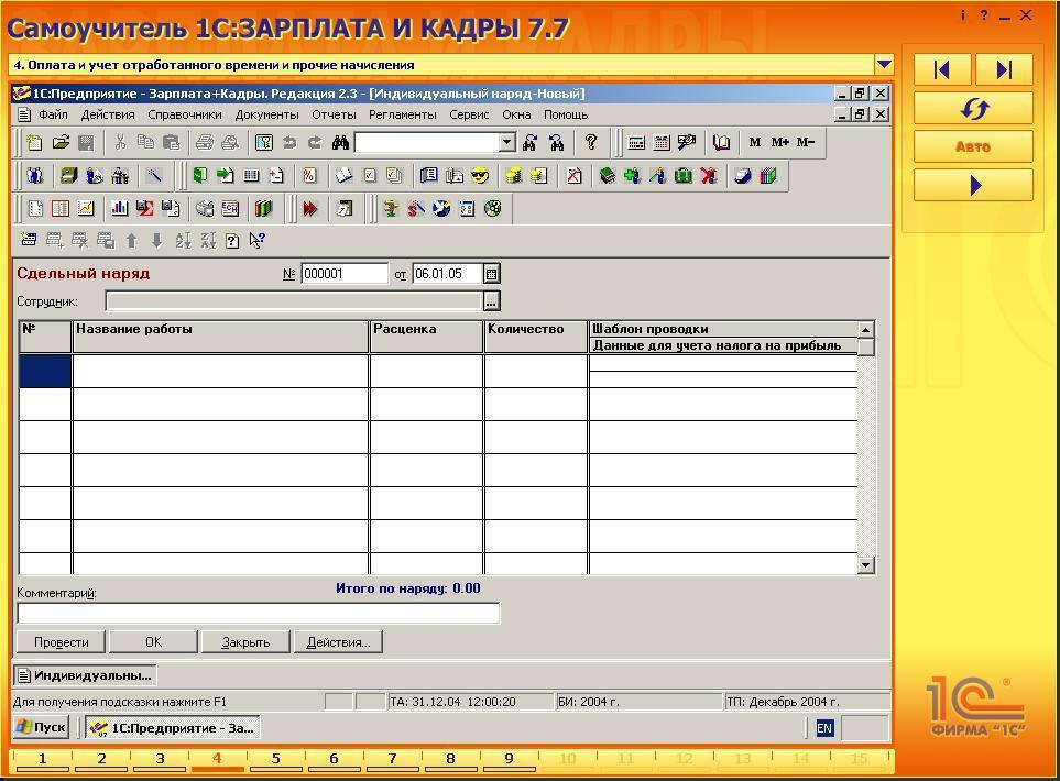 1с 7.7 зарплата и кадры обновление скачать бесплатно 1с гис гмп настройка эцп