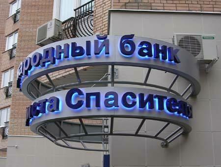 Российский малый бизнес создаст православный банк для проведения расчетов и хранения средств