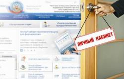 Пользователи Личных кабинетов (ИП) получили новый способ доступа к сервису