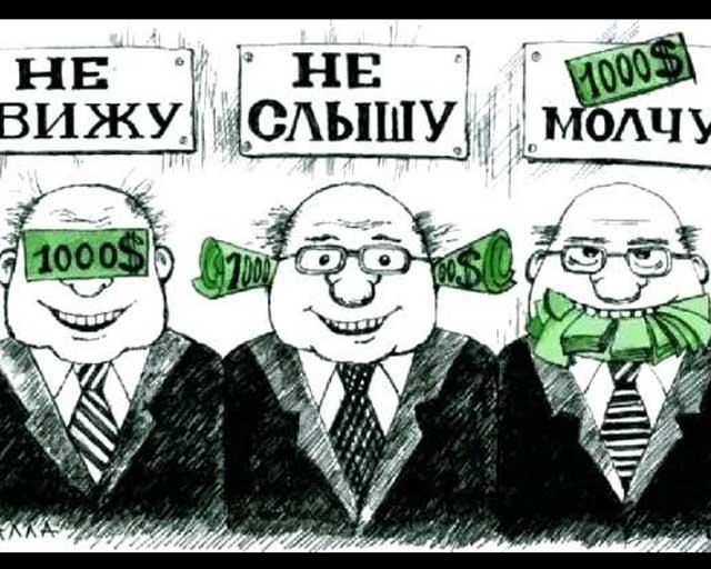 Более 60% отечественных предпринимателей хоть раз, но участвовали в коррупционных схемах!