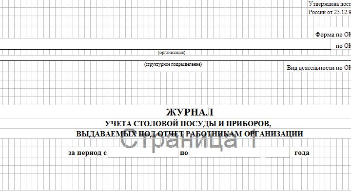 Журнал учета столовой посуды и приборов, выдаваемых под отчет работникам организации (форма ОП-19). Скачать документ