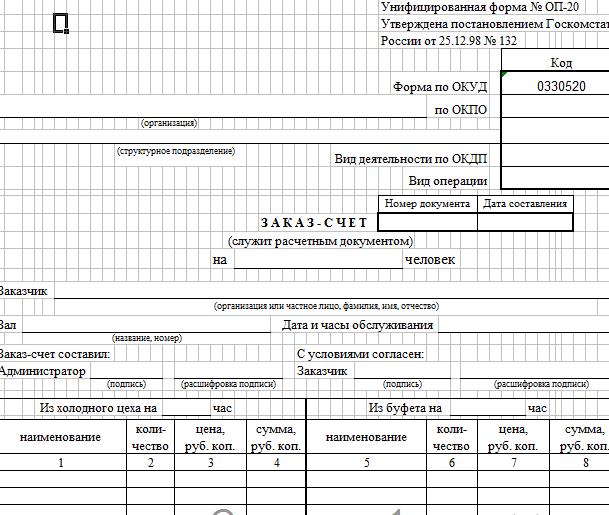 Заказ - счет (скачать форму ОП-20)