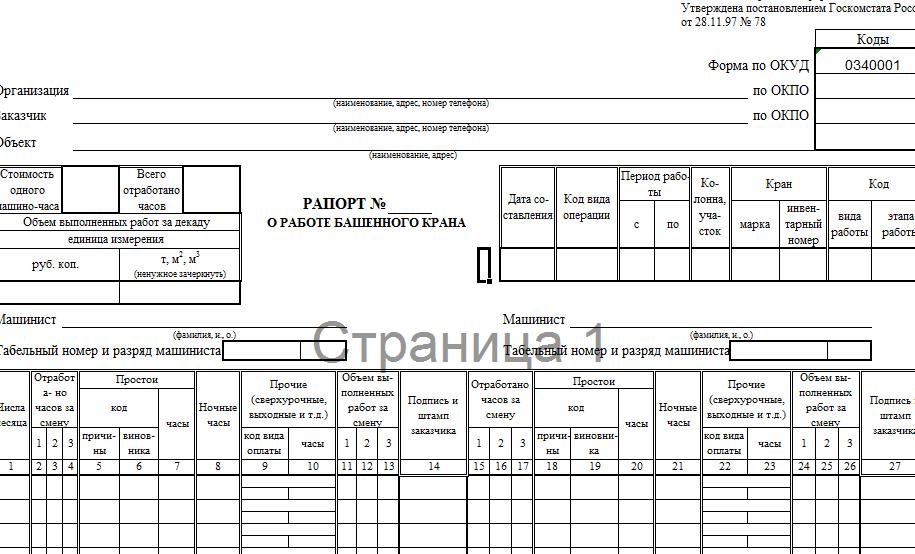 Форма ЭСМ-1 (рапорт о работе башенного крана). Скачать документ