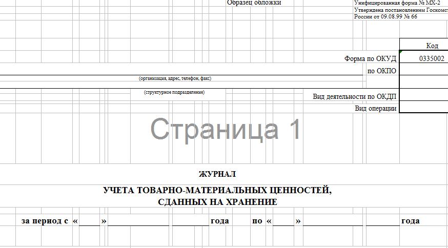 Форма МХ-2. Журнал учета товарно-материальных ценностей, сданных на хранение скачать бланк