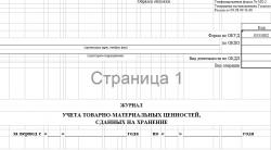 Форма МХ-2. Журнал учета товарно-материальных ценностей, сданных на хранение (скачать документ)