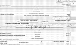 Форма ОС-14. Акт о приеме (поступлении) оборудования (скачать документ)