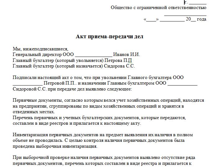 Инструкция по делопроизводству акты приема передачи дел