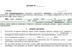 Гражданско правовой договор на выполнение работ образец