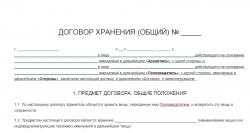 Договор хранения (скачать бланк)