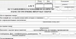 Акт об установленном расхождении по количеству и качеству при приемке импортных товаров. Форма ТОРГ-3 (скачать акт)