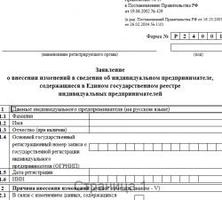Форма Р24001. Заявление о внесении изменений в сведения об индивидуальном предпринимателе, содержащиеся в ЕГРИП, скачать