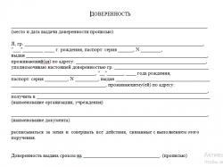 Доверенность на получение документов (скачать)