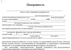 Доверенность на право подписи документов (скачать)