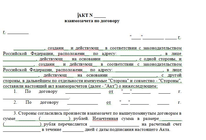Соглашение о взаимозачете встречных требований образец пребывали