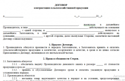 Договор контрактации (скачать)
