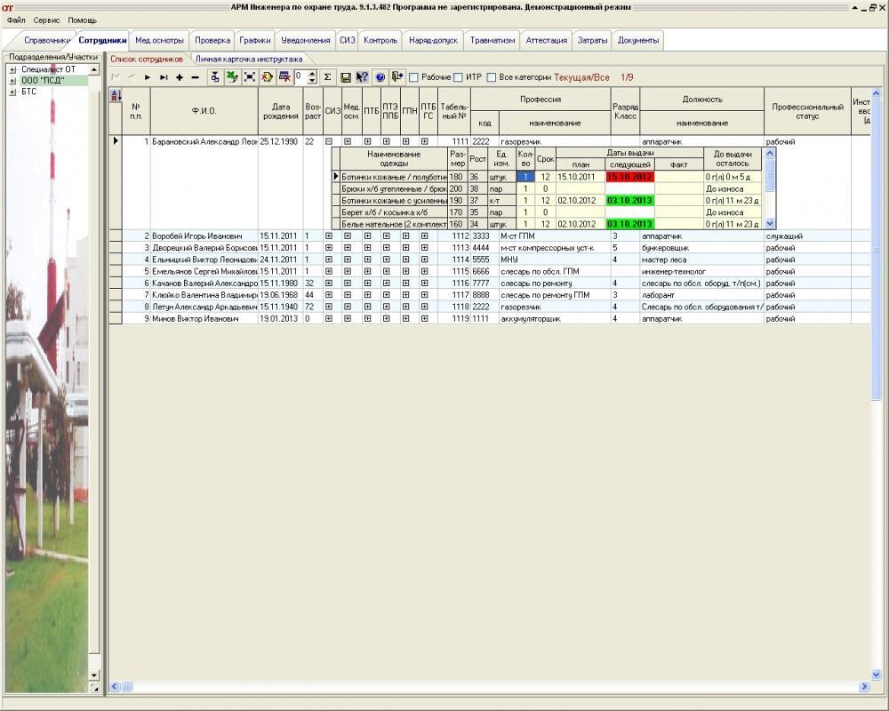 АРМ инженера ОТ 9.1.3.482 скачать программу