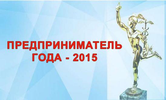 Стали известны имена лауреатов ежегодного всероссийского конкурса «Предприниматель года 2015»