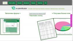 Онлайн конструтор бизнес-планов и финансовых прогнозов E-planificator