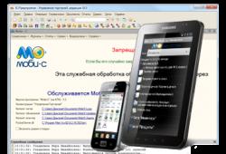 Мобильная торговля Моби-С