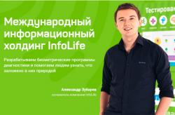 Infolife франшиза (IrisTest) - 8 секретов успешного бизнеса