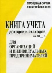Российских налогоплательщиков, работающих по УСН, освободили от обязательного заверения Книги учета доходов и расходов в ИФНС