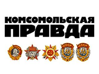 Франшиза издательского дома «Комсомольская правда»