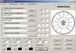 MasterStamp - печати и штампы скачать программу
