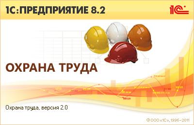 Охрана труда для 1С:Предприятия 8.2 скачать программу