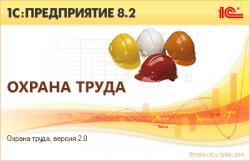 Охрана труда для 1С:Предприятия 8.2
