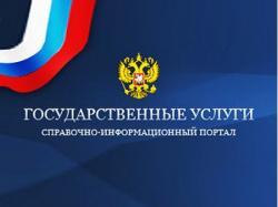 Основные функции и задачи портала gosuslugi.ru