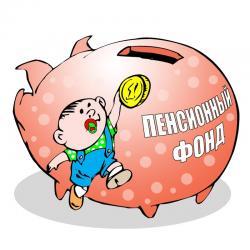 Пенсионный фонд о нововведениях на официальном сайте ведомства