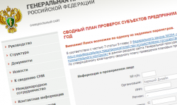 На сайте Генпрокуратуры РФ опубликован план проверок малого бизнеса на 2017 год!