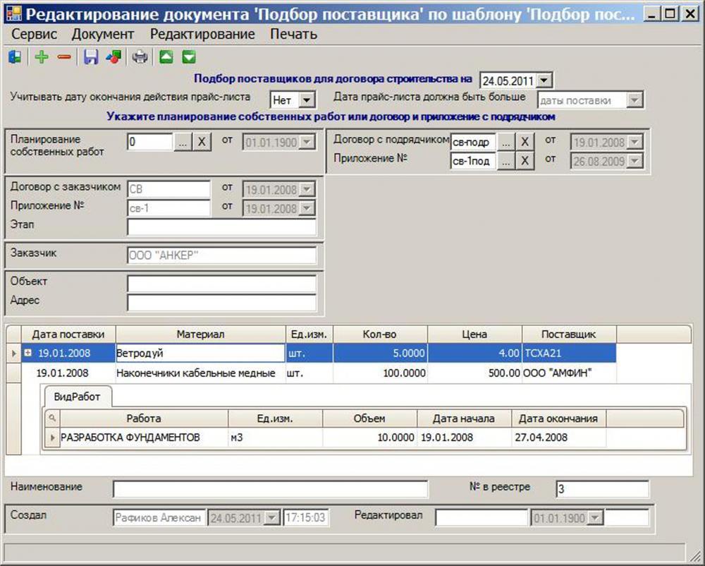 Учёт и контроль материалов в строительстве