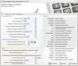 Депозитный калькулятор Profit скачать программу