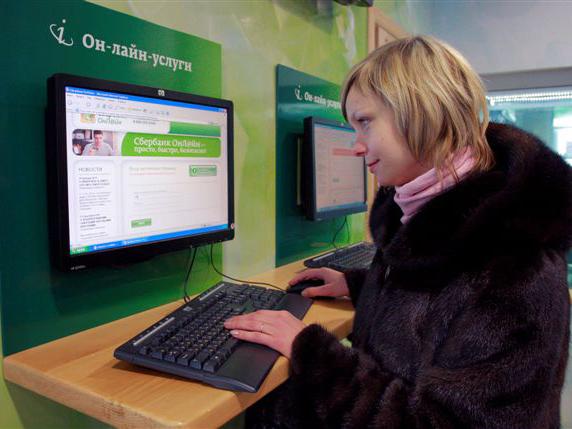 Сервис удаленного обслуживания клиентов Сбербанка - Сбербанк-онлайн