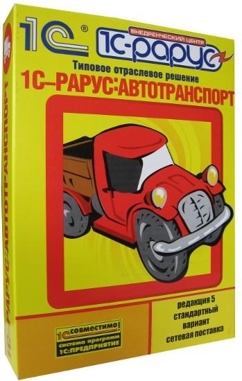1С:Управление автотранспортом скачать программу