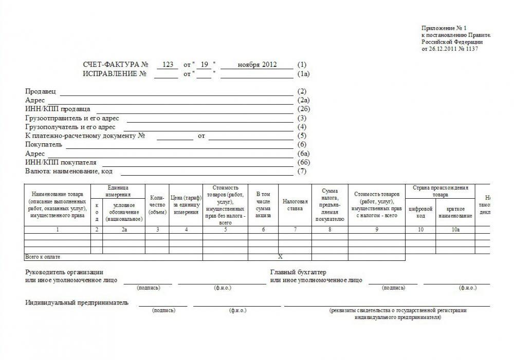 Счет-фактура: образец заполнения, бланк скачать