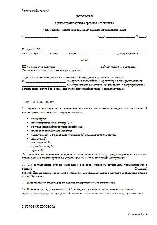 образец договора аренды спецтехники без экипажа img-1