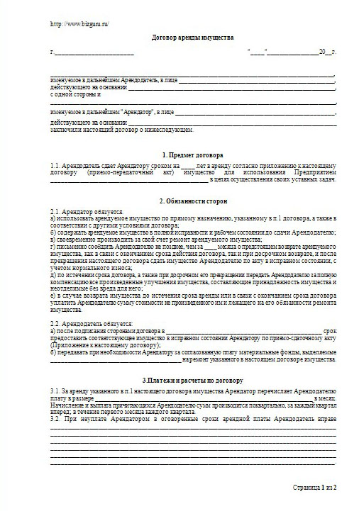 договор на аренду персонала образец - фото 4