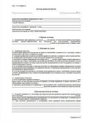 Договор аренды имущества: образец заполнения, бланк скачать